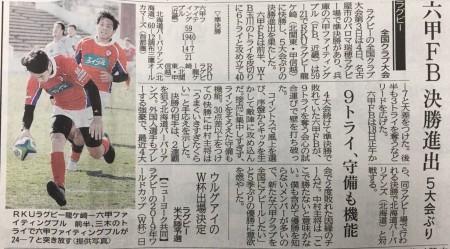 2月5日付神戸新聞記事